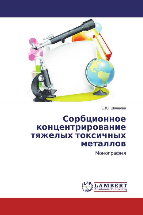 Сорбционное концентрирование тяжелых токсичных металлов