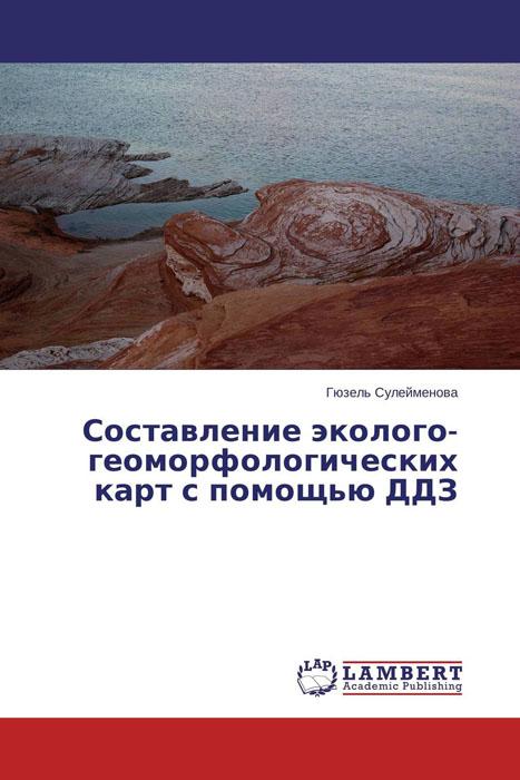 Составление эколого-геоморфологических карт с помощью ДДЗ