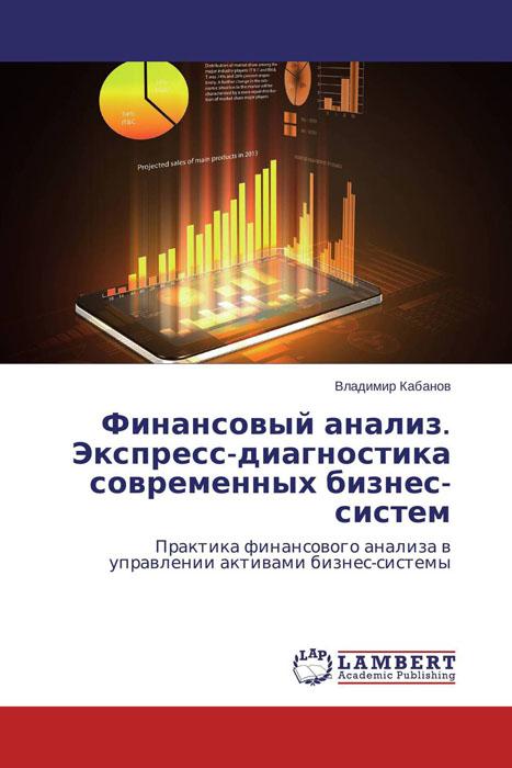 Финансовый анализ. Экспресс-диагностика современных бизнес-систем