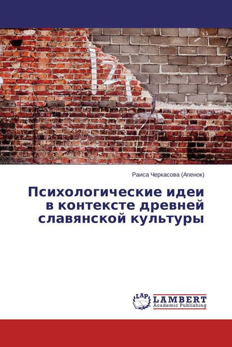 Психологические идеи в контексте древней славянской культуры