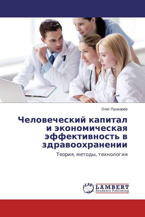 Человеческий капитал и экономическая эффективность в здравоохранении