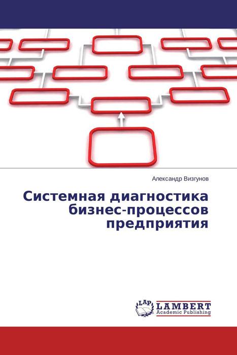Системная диагностика бизнес-процессов предприятия12296407В современных условиях эффективное выполнение бизнес-процессов является ключевым фактором, обеспечивающим высокие результаты деятельности предприятия. В монографии представлена авторская методика системной диагностики предприятия, базирующейся на исследовании бизнес-процессов. Мы постарались сконцентрироваться на тех важных проблемах, возникающих в процессе анализа и реорганизации бизнес-процессов, решению которых не уделяется в настоящее время достаточное внимание, – таких, как анализ областей взаимодействия бизнес-процессов, повышение прозрачности моделей бизнес-процессов для пользователей, использование инструментария субъектно-ориентированного управления процессами при проведении диагностики и др. Монография предназначена для специалистов в сфере экономики предприятия, а также для студентов экономических специальностей.