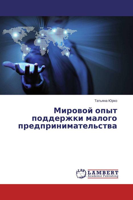 Мировой опыт поддержки малого предпринимательства