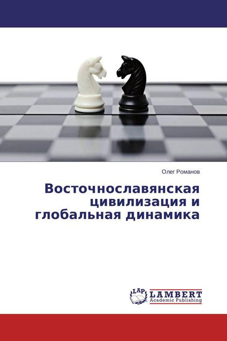 Восточнославянская цивилизация и глобальная динамика