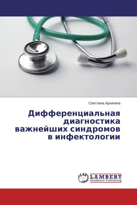 Дифференциальная диагностика важнейших синдромов в инфектологии