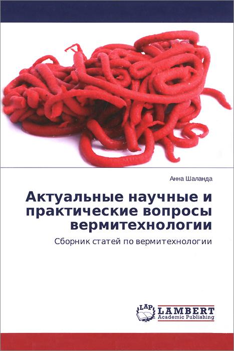 Актуальные научные и практические вопросы вермитехнологии