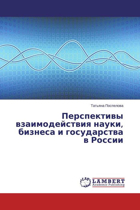 Перспективы взаимодействия науки, бизнеса и государства в России