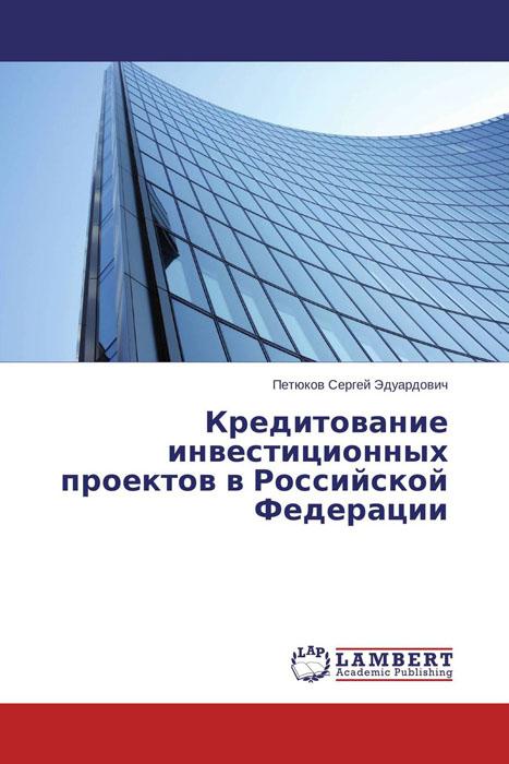 Кредитование инвестиционных проектов в Российской Федерации