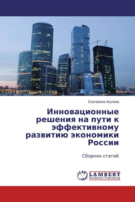 Инновационные решения на пути к эффективному развитию экономики России