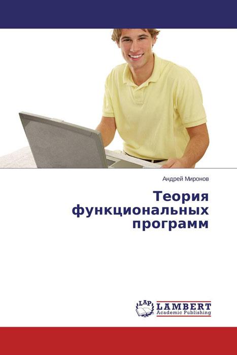 Теория функциональных программ12296407В книге рассматриваются математические модели и методы анализа функциональных программ. Основное внимание уделено теории функций, вычисляемых фукциональными программами (эти функции называются наименьшими неподвижными точками функциональных программ). Также излагаются основные методы верификации функциональных программ: метод вычислительной индукции и метод структурной индукции. В книге содержится большое количество задач на доказательство различных свойств функций, вычисляемых функциональными программами. Книга предназначена для студентов высших учебных заведений, обучающихся по специальностям теоретические основы информатики и информационная безопасность. Также она представляет интерес для специалистов в данных областях.