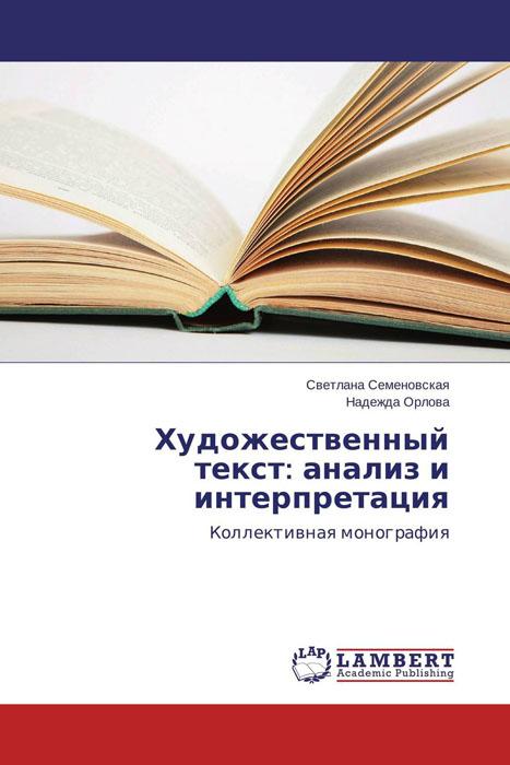 Художественный текст: анализ и интерпретация