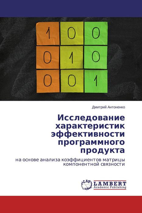 Исследование характеристик эффективности программного продукта