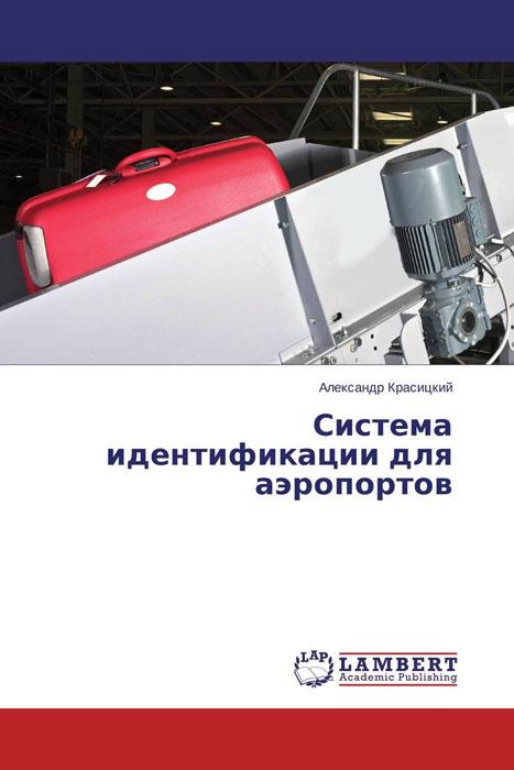 Система идентификации для аэропортов