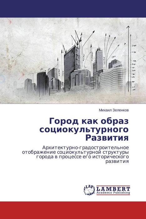 Город как образ социокультурного Развития