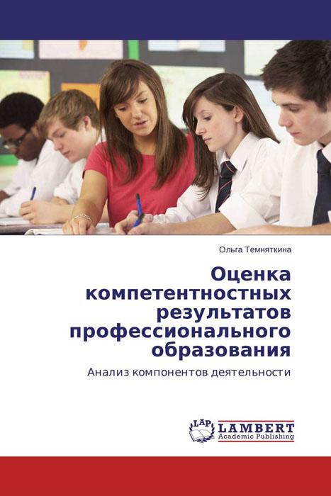 Оценка компетентностных результатов профессионального образования