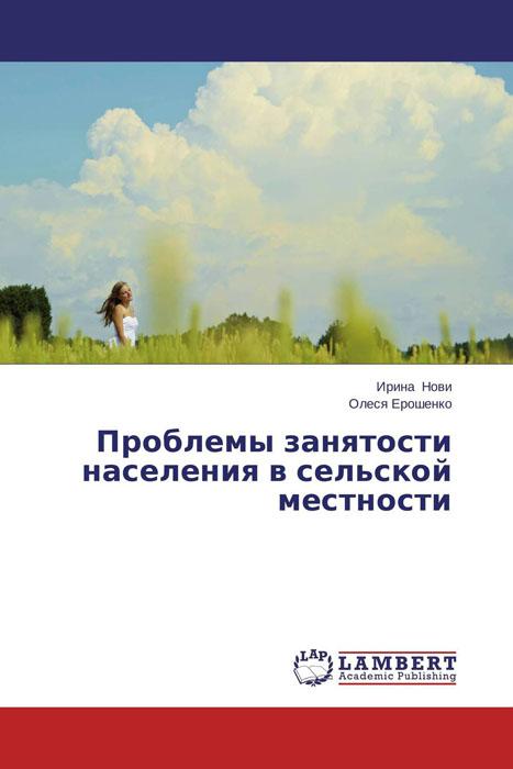Ирина Нови und Олеся Ерошенко Проблемы занятости населения в сельской местности