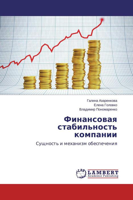 Финансовая стабильность компании
