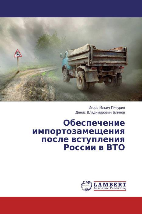 Обеспечение импортозамещения после вступления России в ВТО