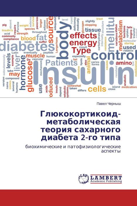 Глюкокортикоид-метаболическая теория сахарного диабета 2-го типа