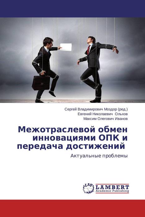 Межотраслевой обмен инновациями ОПК и передача достижений