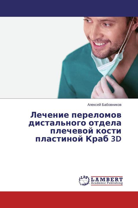 Лечение переломов дистального отдела плечевой кости пластиной Краб 3D