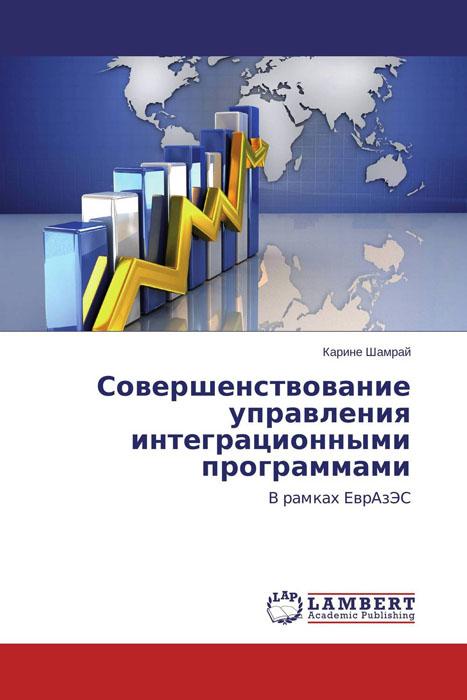 Совершенствование управления интеграционными программами