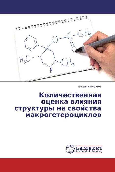 Количественная оценка влияния структуры на свойства макрогетероциклов