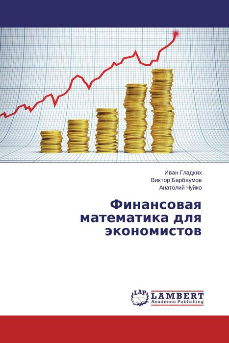Финансовая математика для экономистов