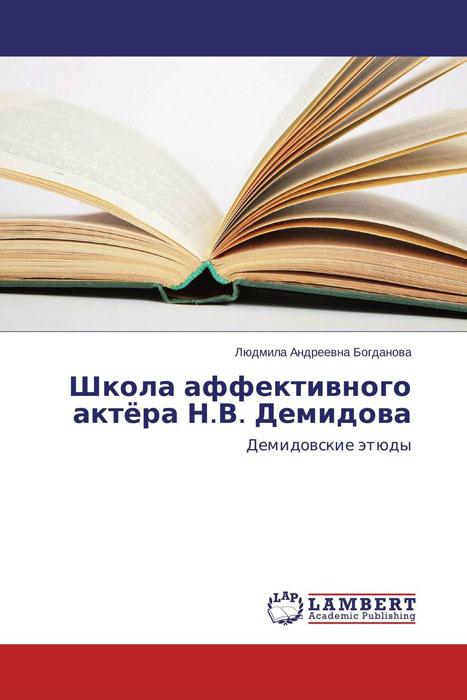 Школа аффективного актёра Н.В. Демидова