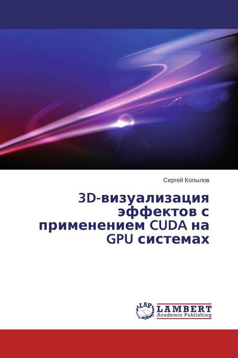 Сергей Копылов 3D-визуализация эффектов с применением CUDA на GPU системах