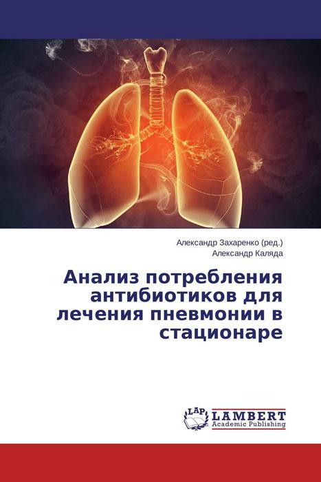 Анализ потребления антибиотиков для лечения пневмонии в стационаре