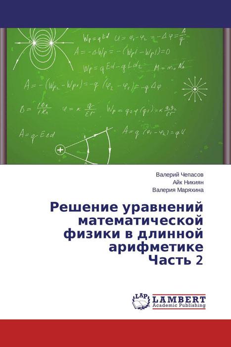 Решение уравнений математической физики в длинной арифметике Часть 2