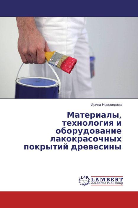 Ирина Новоселова Материалы, технология и оборудование лакокрасочных покрытий древесины