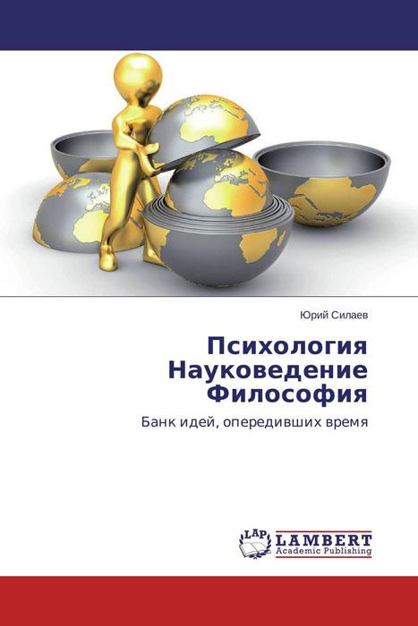 Психология Науковедение Философия