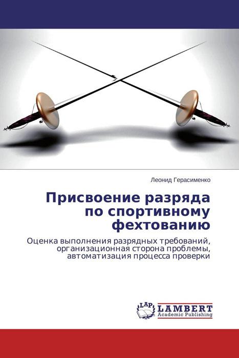 Присвоение разряда по спортивному фехтованию