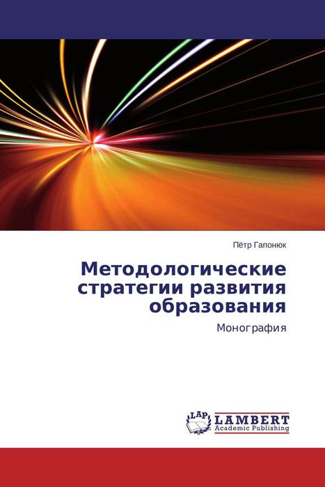 Методологические стратегии развития образования