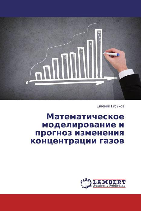 Математическое моделирование и прогноз изменения концентрации газов