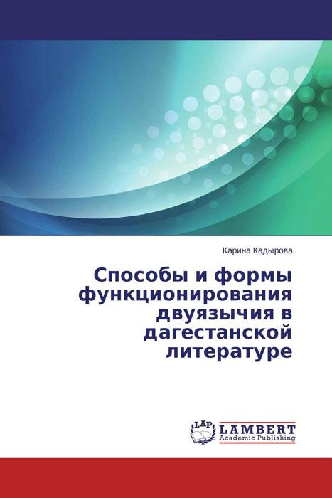 Способы и формы функционирования двуязычия в дагестанской литературе
