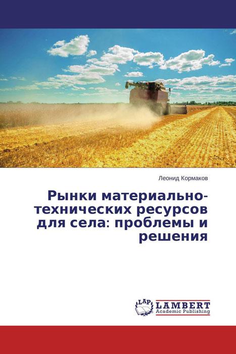 Рынки материально-технических ресурсов для села: проблемы и решения
