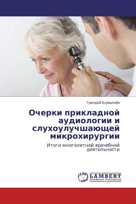 Очерки прикладной аудиологии и слухоулучшающей микрохирургии