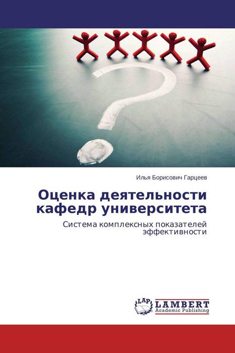 Оценка деятельности кафедр университета