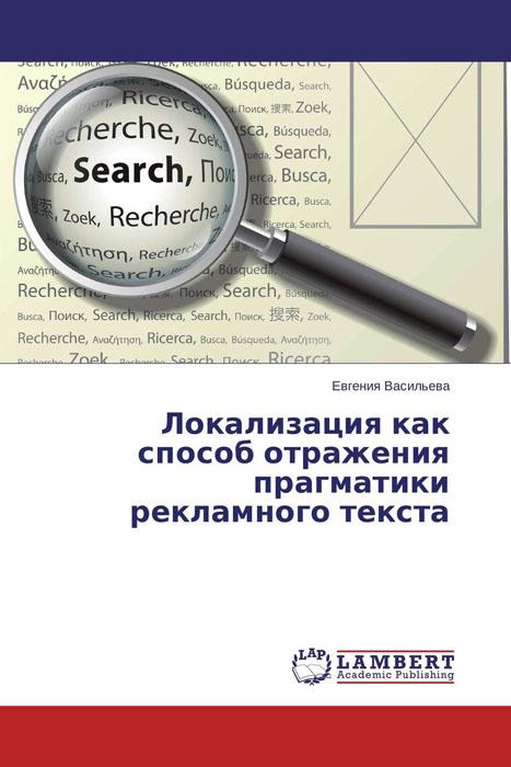 Локализация как способ отражения прагматики рекламного текста