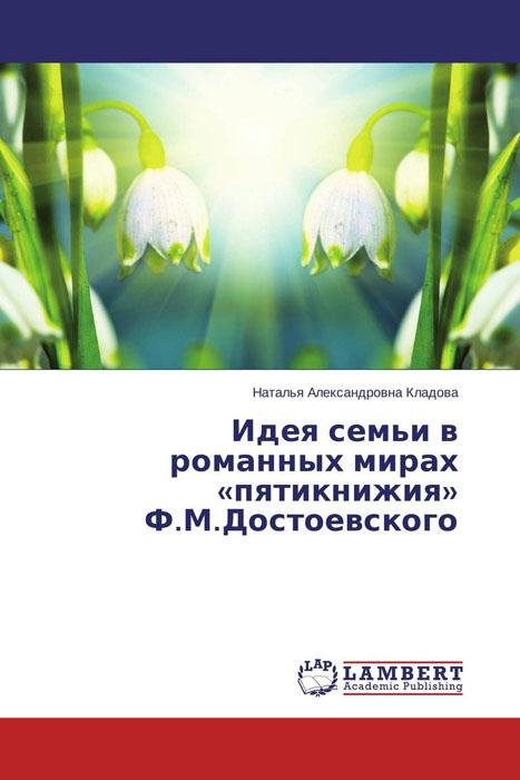Идея семьи в романных мирах «пятикнижия» Ф.М.Достоевского