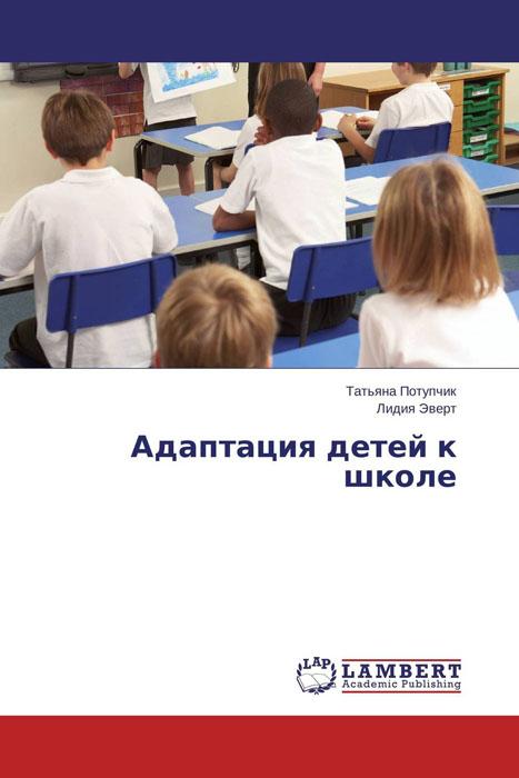 Адаптация детей к школе