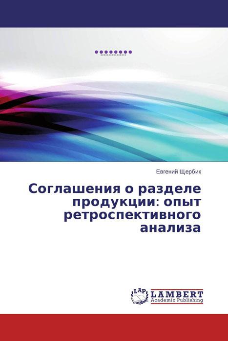 Соглашения о разделе продукции: опыт ретроспективного анализа