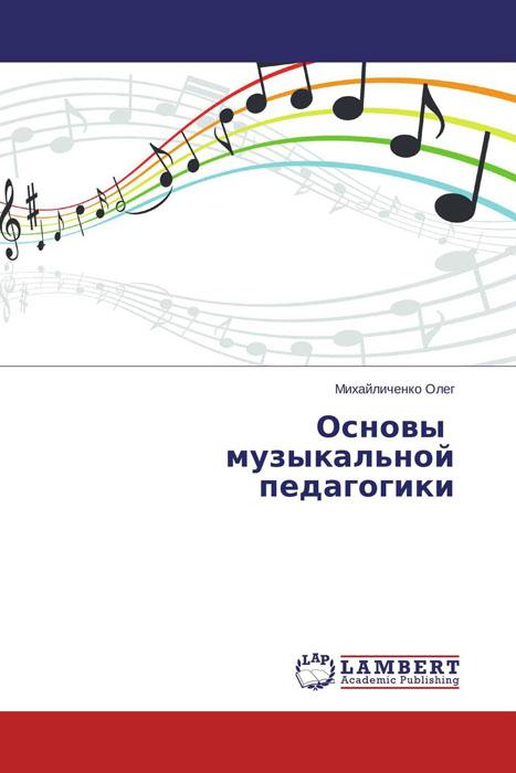 Основы музыкальной педагогики
