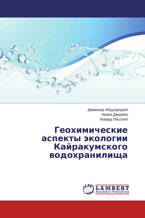 Джамшед Абдушукуров, Акрам Джураев und Ховард Пасселл Геохимические аспекты экологии Кайракумского водохранилища
