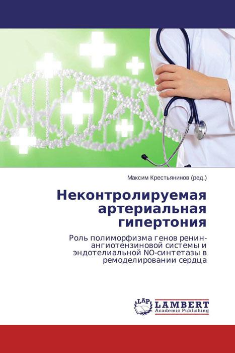 Неконтролируемая артериальная гипертония12296407В монографии представлены результаты собственных исследований авторов, в том числе фрагменты двух кандидатских и одной докторской диссертации, посвященные актуальной проблеме кардиологии – роли полиморфизма генов ренин-ангиотензиновой системы и эндотелиальной NO-синтетазы в процессах структурного и электрофизиологического ремоделирования сердца у больных с неконтролируемой артериальной гипертонией. В монографии рассмотрены вопросы гендерных особенностей электрофизиологического и структурного ремоделирования сердца. Полученные авторами результаты исследований имеют значительное клиническое и теоретическое значение. Монография предназначается кардиологам, терапевтам, научным сотрудникам, студентам медицинских вузов, интересующимся вопросами неконтролируемой артериальной гипертонии и гендерной кардиологией.