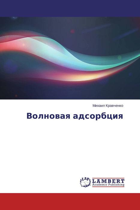 Михаил Кравченко Волновая адсорбция