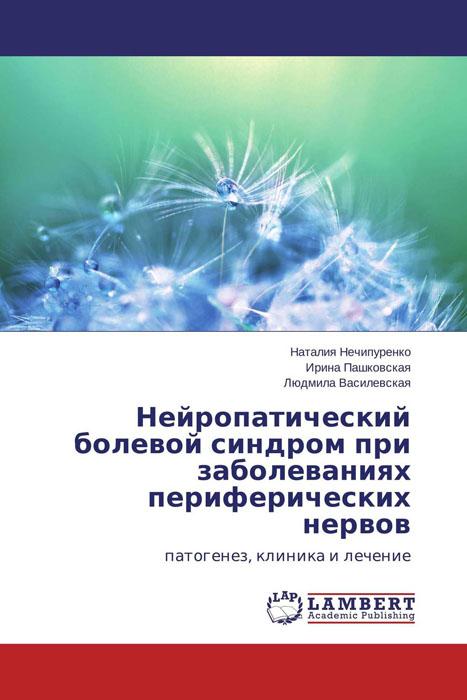 Нейропатический болевой синдром при заболеваниях периферических нервов